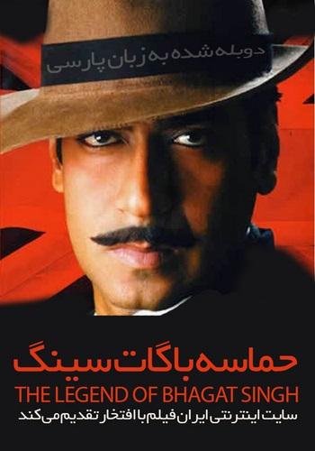 دانلود فیلم The Legend of Bhagat Singh دوبله فارسی
