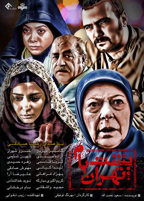 دانلود قسمت 20 سریال پشت بام تهران با کیفیت عالی و لینک مستقیم