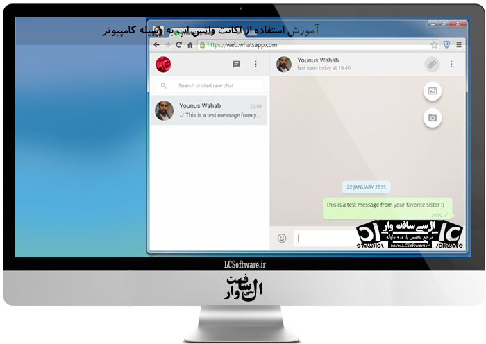 آموزش استفاده از اکانت واتس اپ به وسیله کامپیوتر