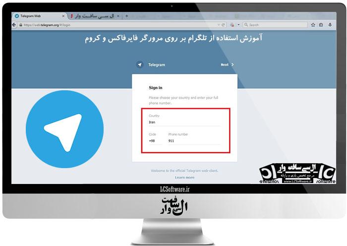 آموزش استفاده از تلگرام برروی مرورگرفایرفاکس وکروم