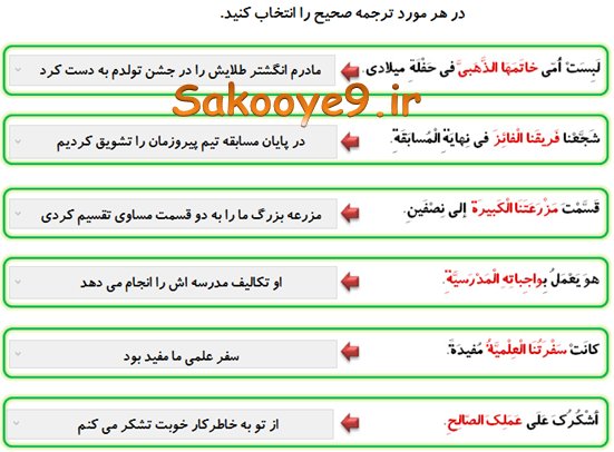 جواب تمرین های عربی نهم