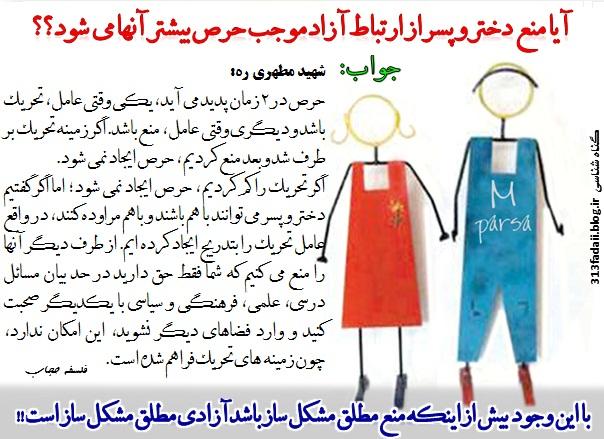 %D8%AD%D8%B1%D8%B5 %D9%88 %D9%85%D9%86%D8%B9 چگونگی ارتباط دختر و پسر از نظر اسلام