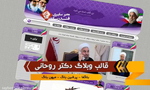 قالب وبلاگ دکتر حسن روحانی