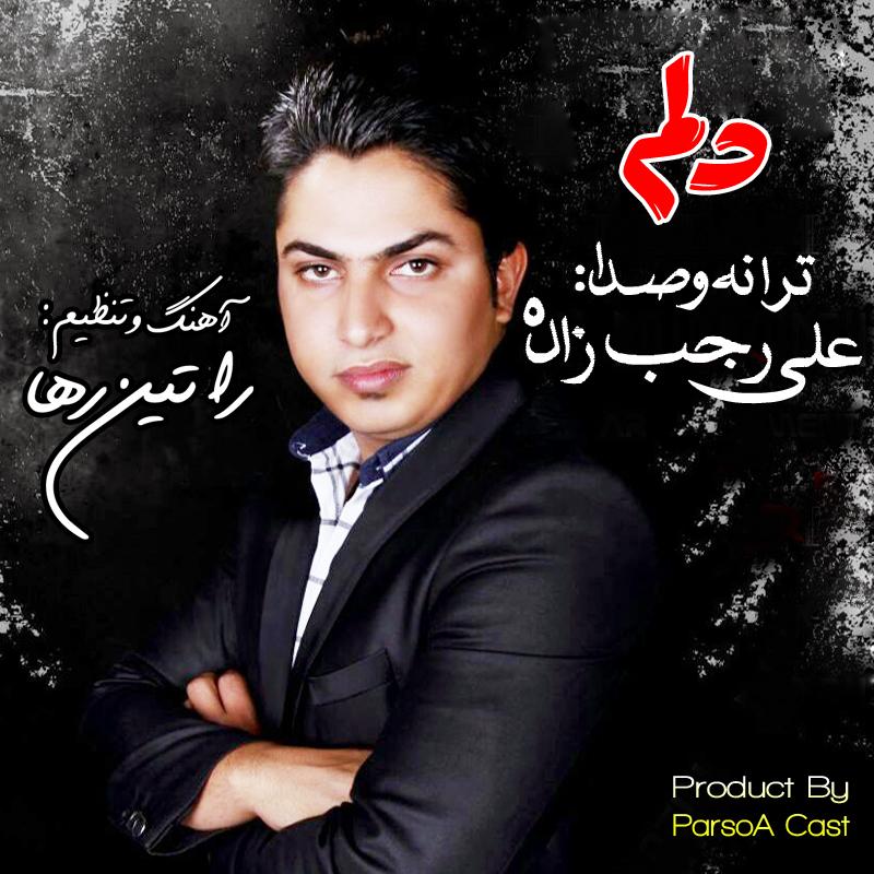 علی رجب زاده - دلم / Ali RajabZade - Delam