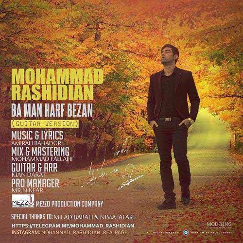 دانلود ورژن گیتار آهنگ محمد رشیدیان به نام با من حرف بزن