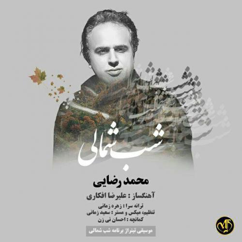 دانلود آهنگ تیتراژ برنامه شب شمالی از محمد رضایی