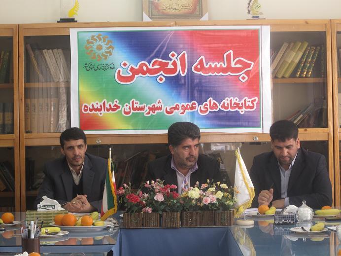 جلسه انجمن کتابخانه های عمومی بخش مرکزی شهرستان خدابنده