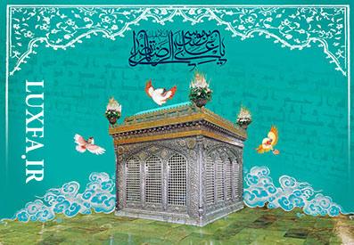 دانلود لایه باز ضریح امام رضا