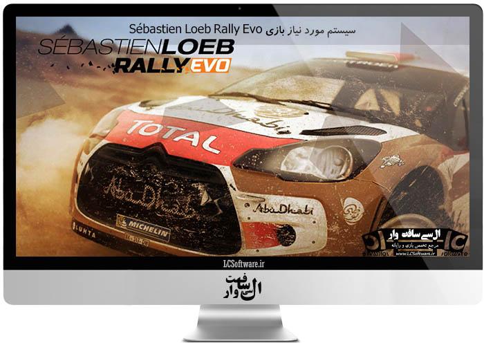 سیستم مورد نیاز بازی Sébastien Loeb Rally Evo