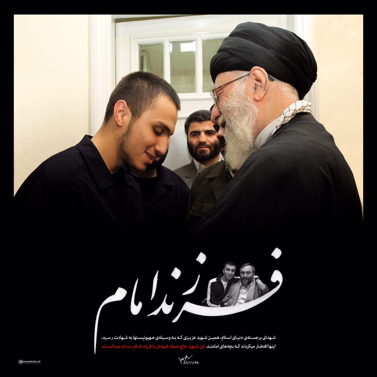 آهنگی درباره شهید جهاد مغنیه + دانلود
