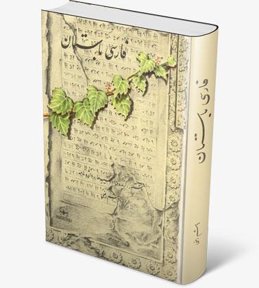 تصویر کتاب فارسی باستان