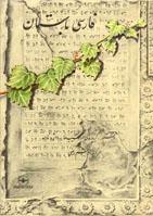 دانلود کتاب فارسی باستان