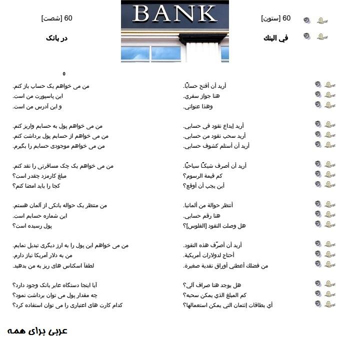 آموزش مکالمه عربی