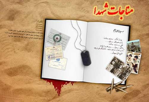 مناجات شهدا-مطالب شهیدوشهادت