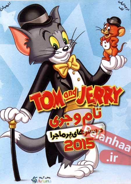 دانلود کارتون انیمیشنی تام و جری در سفر های پر ماجرا