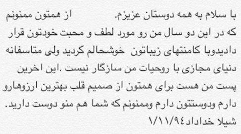 خداحافظی شیلا خداداد از اینستاگرام , چهره های ایرانی