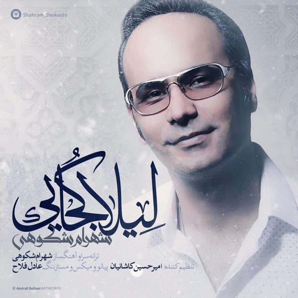 شهرام شکوهی - لیلا کجایی