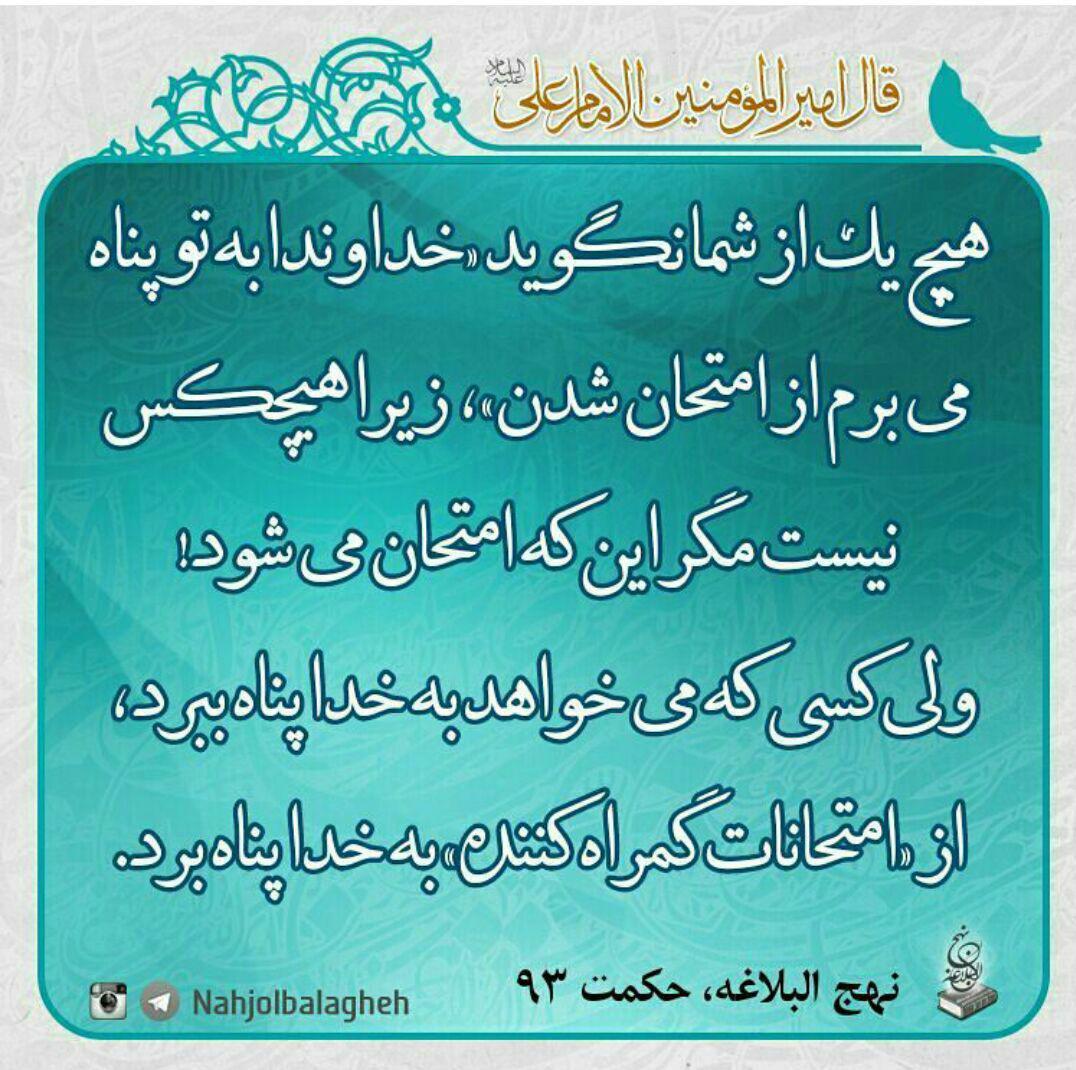 نتیجه تصویری برای چهار نکته از حضرت علی علیه السلام