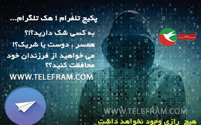 هک تلگرام شایعه یا واقعیت؟
