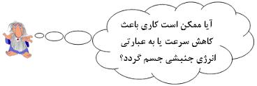جزوه دوشنبه 5 بهمن 94