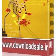 http://s6.picofile.com/file/8235056742/1.jpg