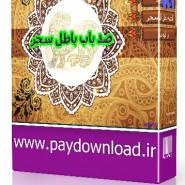 http://s6.picofile.com/file/8235063434/main_page_100b_185x185.jpg