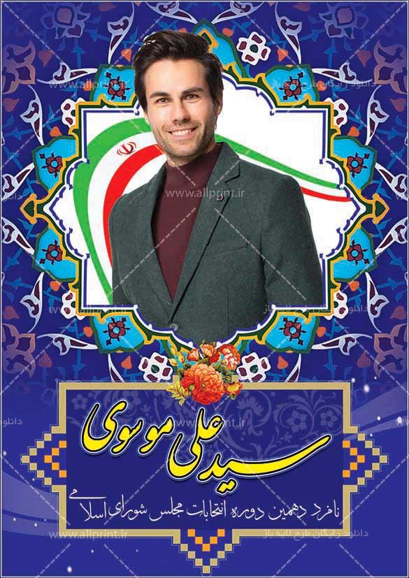 دانلود پوستر انتخابات مجلس شورای اسلامی