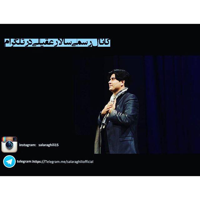 آدرس کانال رسمی تلگرام سالار عقیلی