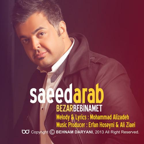 دانلود فول آلبوم سعید عرب