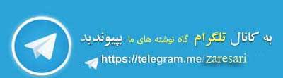 به تلگرام ما بپیوندید