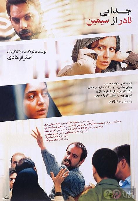 دانلود فیلم جدایی نادر از سیمین با کیفیت عالی و لینک مستقیم