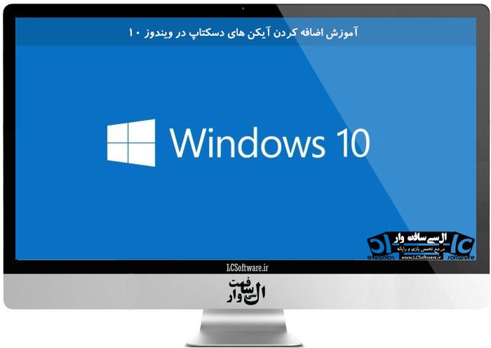 آموزش اضافه کردن آیکن های دسکتاپ در ویندوز ۱۰