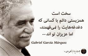 سخنان گابریل گارسیا مارکز - سخنان بزرگان