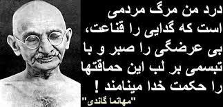 سخنان زیبا و کوتاه ماهاتما گاندی - سخنان بزرگان