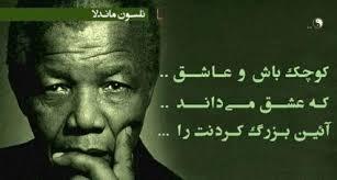 سخنان و جملات زیبای نلسون ماندلا - سخنان بزرگان