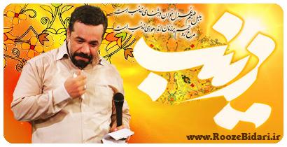 مولودی میلاد حضرت زینب(س) محمود کریمی
