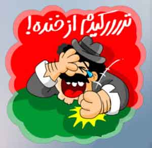 جدیدترین جوکهای تلگرام بهمن 94 , مطالب طنز