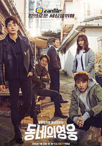 دانلود سریال کره ای Neighborhood's Hero