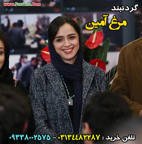 گردنبند مرغ آمین در سریال ایرانی شهرزاد