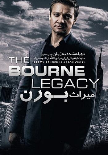 دانلود فیلم The Bourne Legacy دوبله فارسی