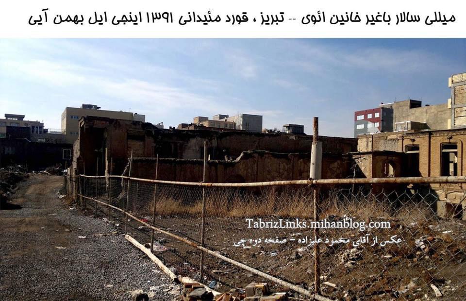 وضعیت خانه قدیمی تبریز