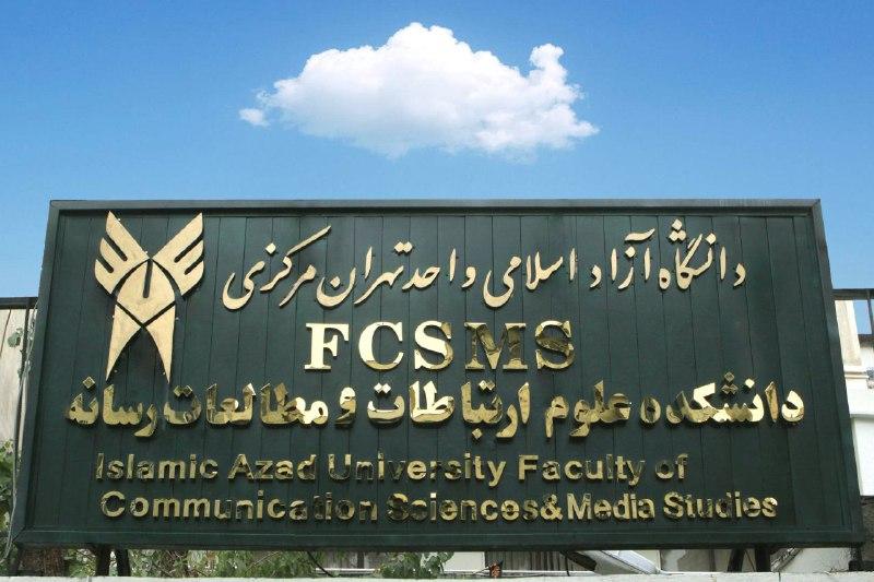 دانشکده علوم ارتباطات و مطالعات رسانه