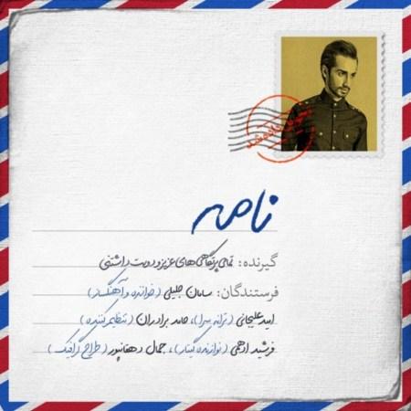 http://s6.picofile.com/file/8235846292/Saman_Jalili_Nameh.jpg