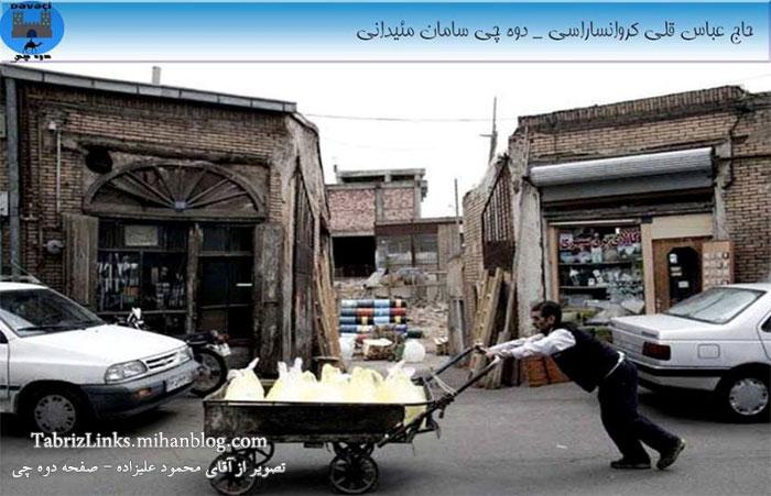 بافت قدیمی شهر تبریز