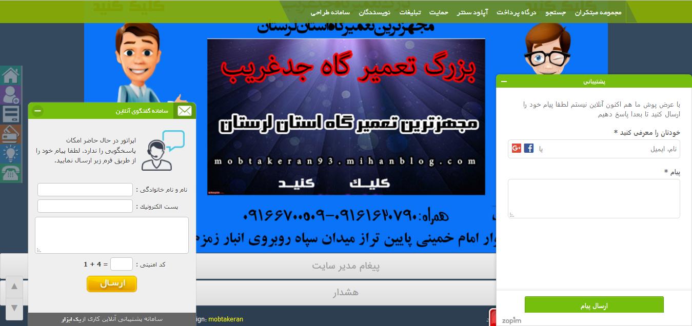 http://s6.picofile.com/file/8235905150/phoshtibaniha.png