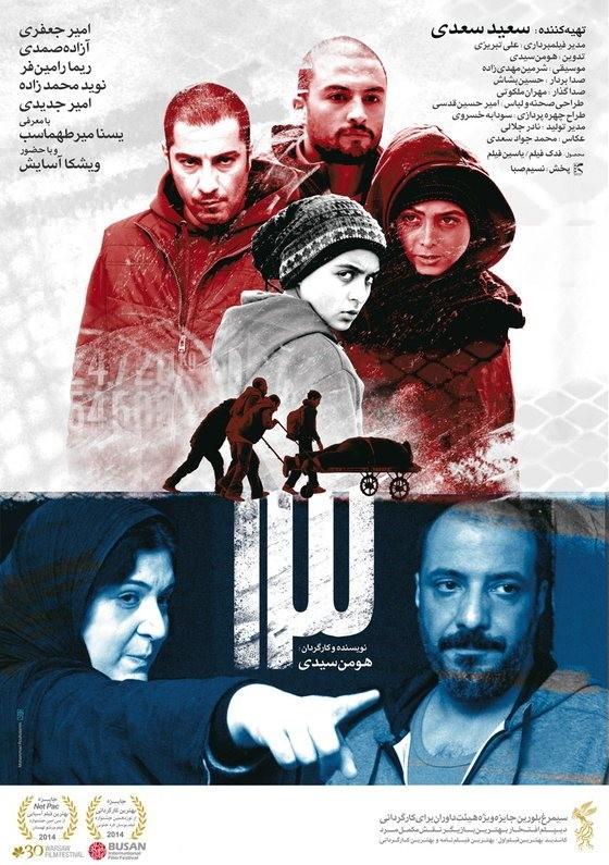 دانلود فیلم سیزده با لینک مستقیم و کیفیت عالی