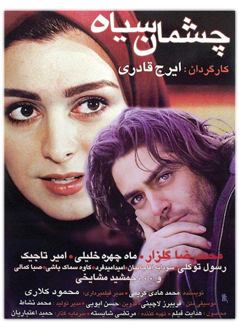 دانلود فیلم چشمان سیاه با کیفیت عالی و لینک مستقیم