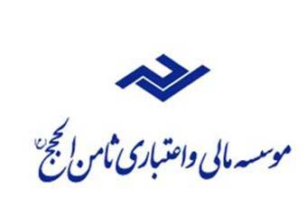 خبر جدید از پرداخت پول سپردهگذاران موسسه ثامن الحجج