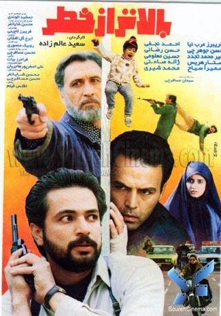 دانلود فیلم ایرانی بالاتر از خطر محصول 1375