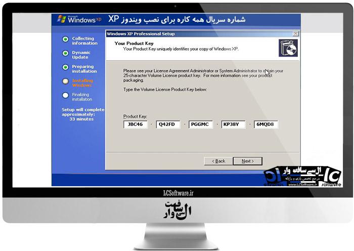 شماره سریال همه کاره برای نصب ویندوز XP